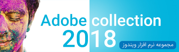 Adobe collection 2018 PC