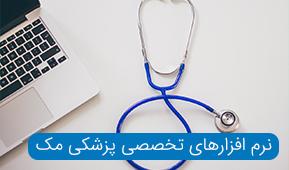نرم افزار های تخصصی پزشکی مک