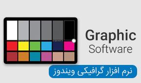 نرم افزار های گرافیکی