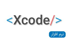 نرم افزار XCode