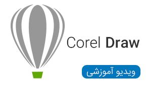 ویدیو های آموزشی Corel Painter