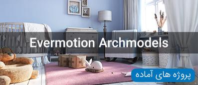 evermotion archmodel
