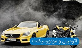 اتومبیل و موتورسیکلت