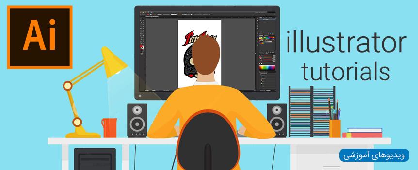 ویدیو های آموزشی نرم افزار Adobe Illustrator
