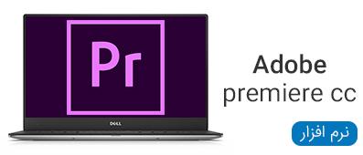 نرم افزار Adobe Premiere CC