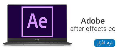 نرم افزار Adobe After Effects 2018