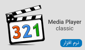 مجموعه نرم افزار های Media Player Classic