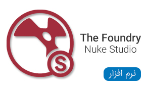 مجموعه نرم افزار های nuke