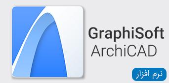 نرم افزار های GraphiSoft ArchiCAD