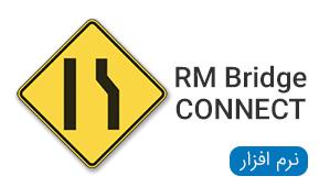 نرم افزار های RM Bridge CONNECT