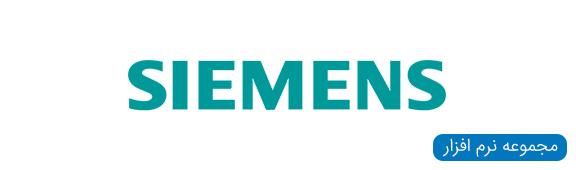 مجموعه نرم افزار های Siemens