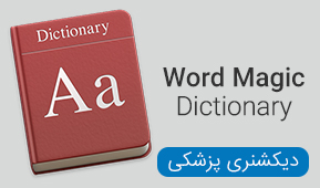 دیکشنری Word Magic Dictionary