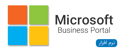 نرم افزار Microsoft Business Portal
