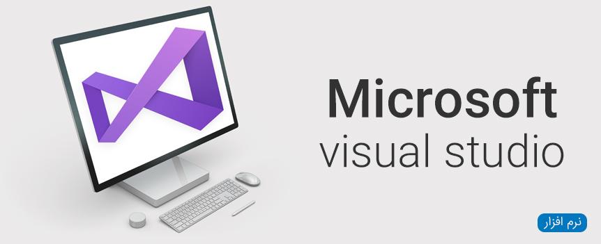 مجموعه نرم افزار Microsoft Visual Studio