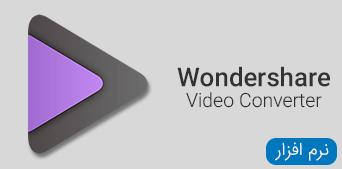 مجموعه نرم افزار Wondershare Video Converter