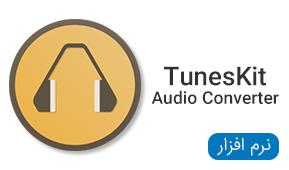 نرم افزار TunesKit Audio Converter