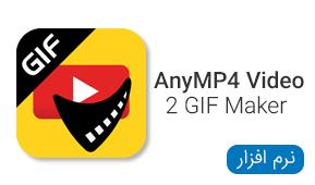 نرم افزار AnyMP4 Video 2 GIF Maker