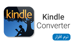 نرم افزار Kindle Converter