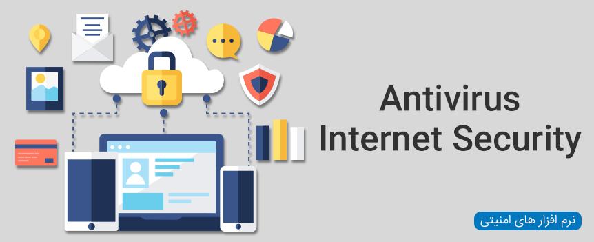 نرم افزار های antivirus internet security
