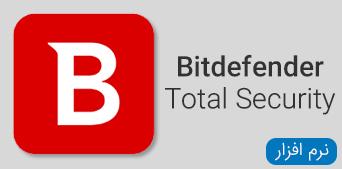 نرم افزار Bitdefender Total Security
