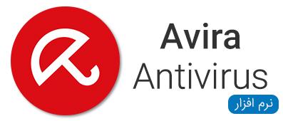 نرم افزار Avira Antivirus