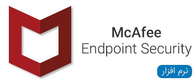 نرم افزار McAfee Endpoint Security