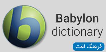 نرم افزار babylon dictionary