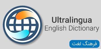 نرم افزار Ultralingua English Dictionary