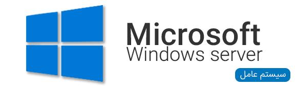 مجموعه نرم افزار Microsoft Windows server