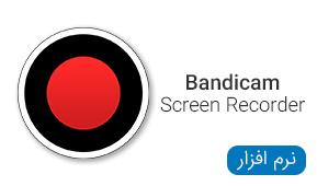 نرم افزار Bandicam Screen Recorder