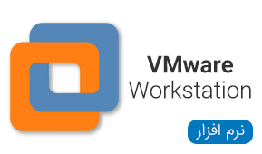 نرم افزار VMware Workstation