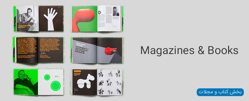 کتاب و مجلات