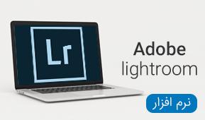 نرم افزار های Adobe Photoshop Lightroom CC