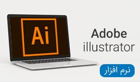 نرم افزار های Adobe Illustrator