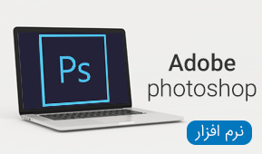 نرم افزار های Adobe hotoshop