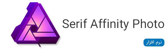 نرم افزار های Serif Affinity Photo