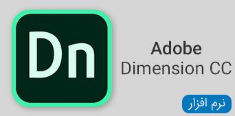 نرم افزار Adobe Dimension CC