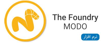 نرم افزار های The Foundry MODO