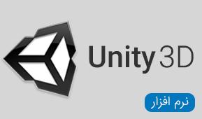 نرم افزار های Unity 3D