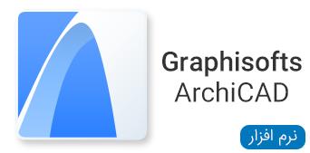 نرم افزار Graphisofts ArchiCAD