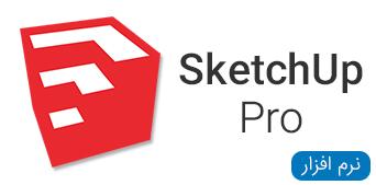 نرم افزار SketchUp Pro mac