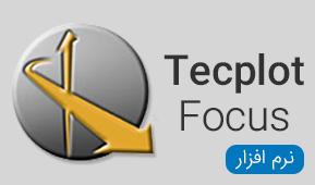 نرم افزار های Tecplot Focus mac