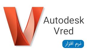 نرم افزار های Autodesk Vred mac