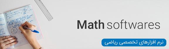 نرم افزار های تخصصی ریاضی