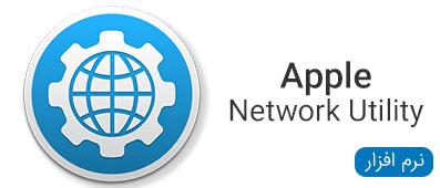 نرم افزار Network Utility mac