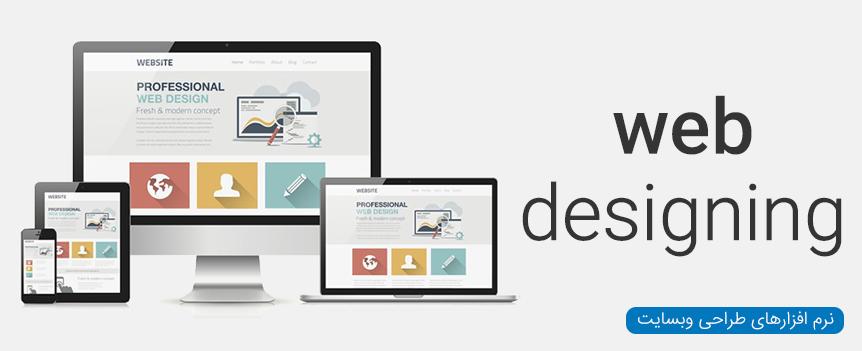 نرم افزار های طراحی وبسایت
