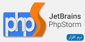 نرم افزار های JetBrains PhpStorm mac