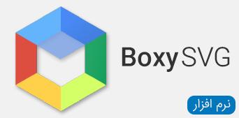 نرم افزار های Boxy SVG mac