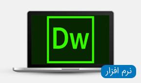 نرم افزار های Adobe Dreamweaver mac