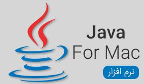 نرم افزار های Java For Mac